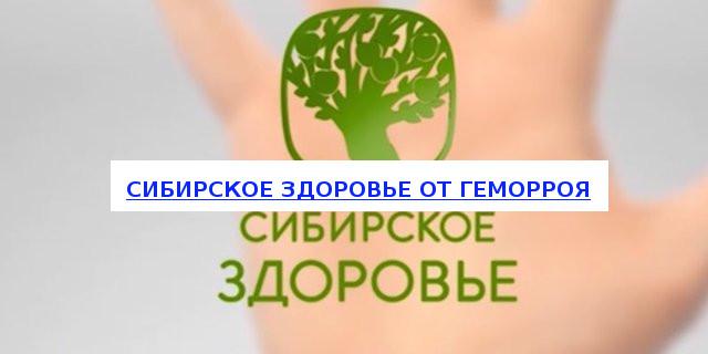 Бальзам Сибирское здоровье Корень